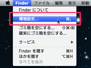 Finder Setting Menu