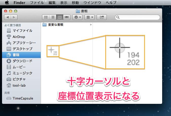 FinderWindow position