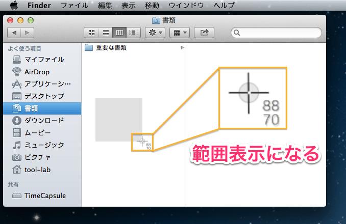 FinderWindow range