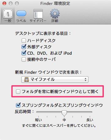 Finder settings new window