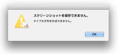 Format type error