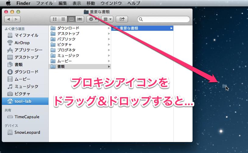 Proxy icon item