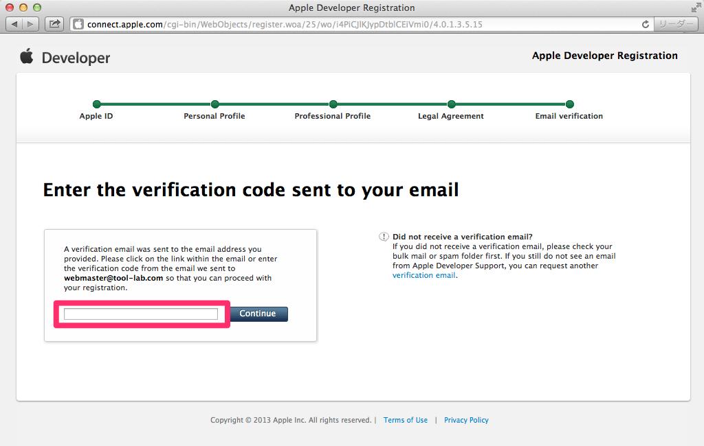 デベロッパ登録メール確認