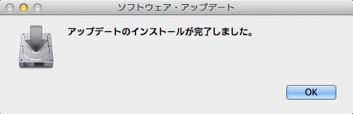 Java6インストール完了