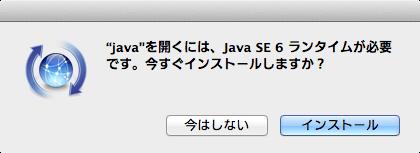 Java6インストール確認