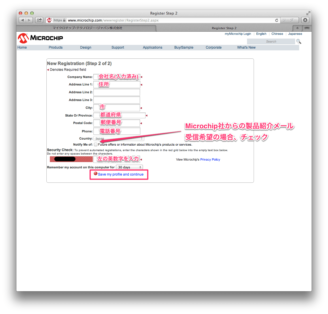 Microchipアカウント登録 Step2