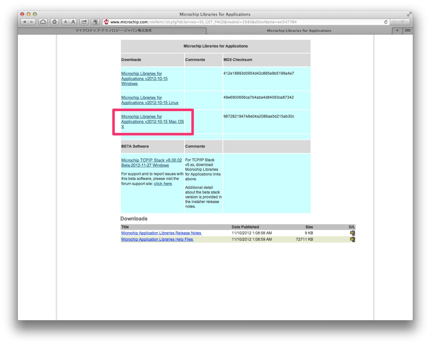 Mac用ライブラリ