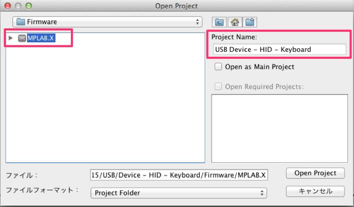 MPLABXプロジェクトファイル
