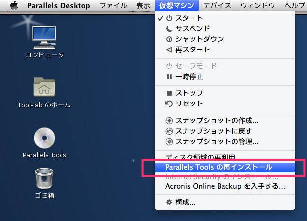 Parallels Tools胃寸トール