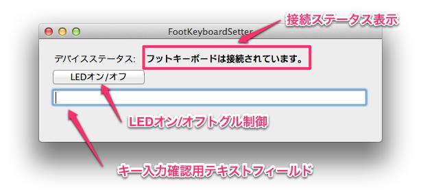 Foot keyboard setter v100