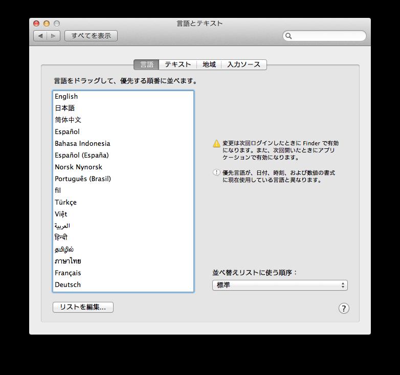 Changed Language List