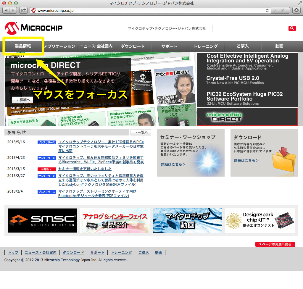 Microchip jp top page