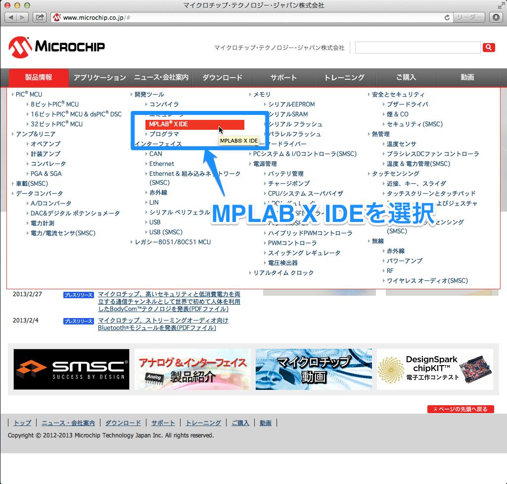 Microchip mplabx menu