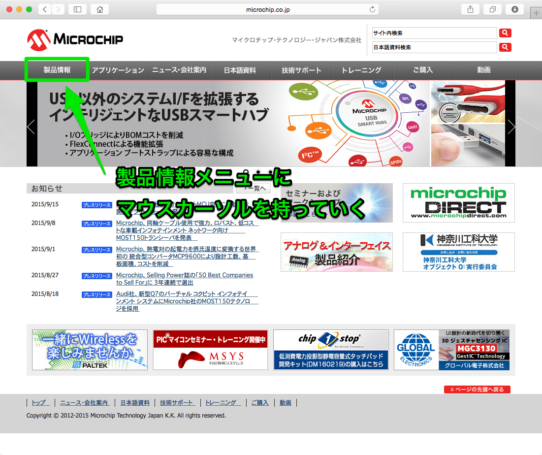 Microchip Home Page