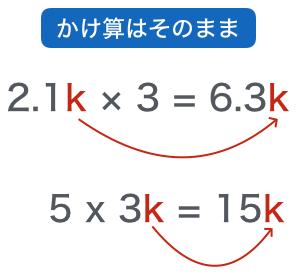 Calculation mul