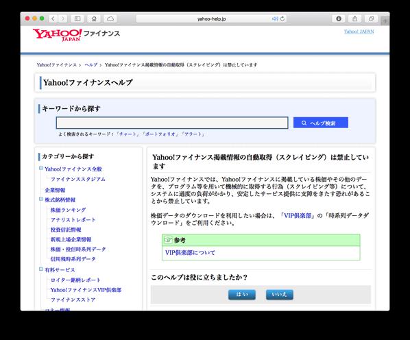 YahooFinance web scraping