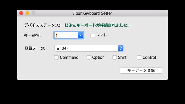 Jibunkeyboardsetter confirmation