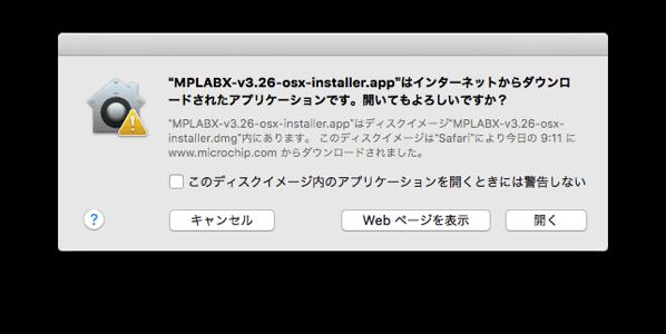 Mplabx install step 2