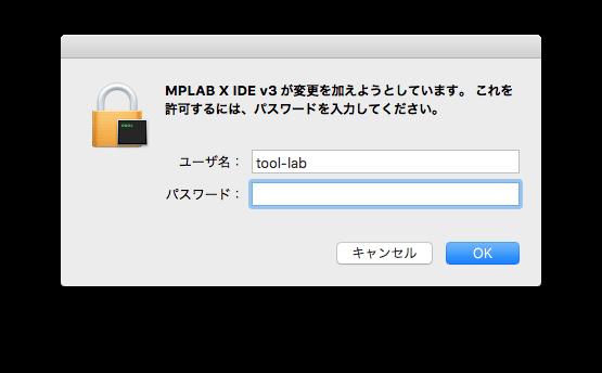 Mplabx install step 3