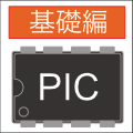 PICマイコン電子工作入門〜基礎編