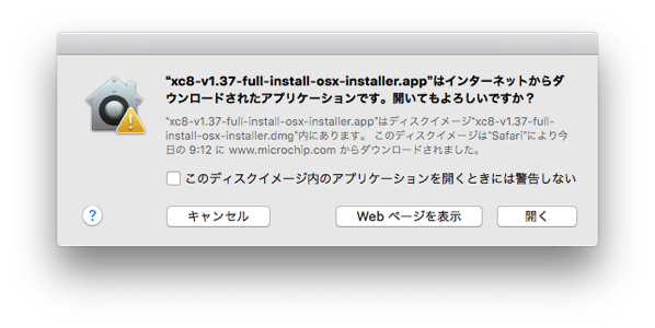 Xc8 install step 2