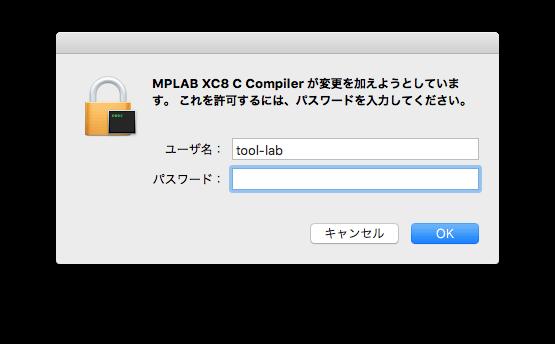 Xc8 install step 3