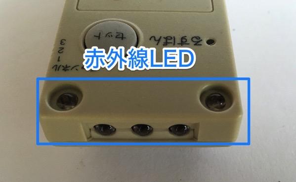 Ir controller led