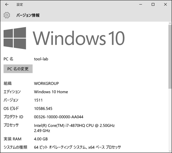 Win10 system info