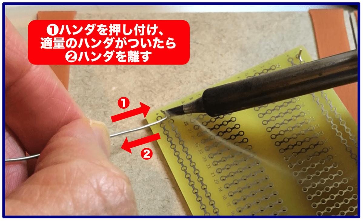 Pic practice 6 soldering step2
