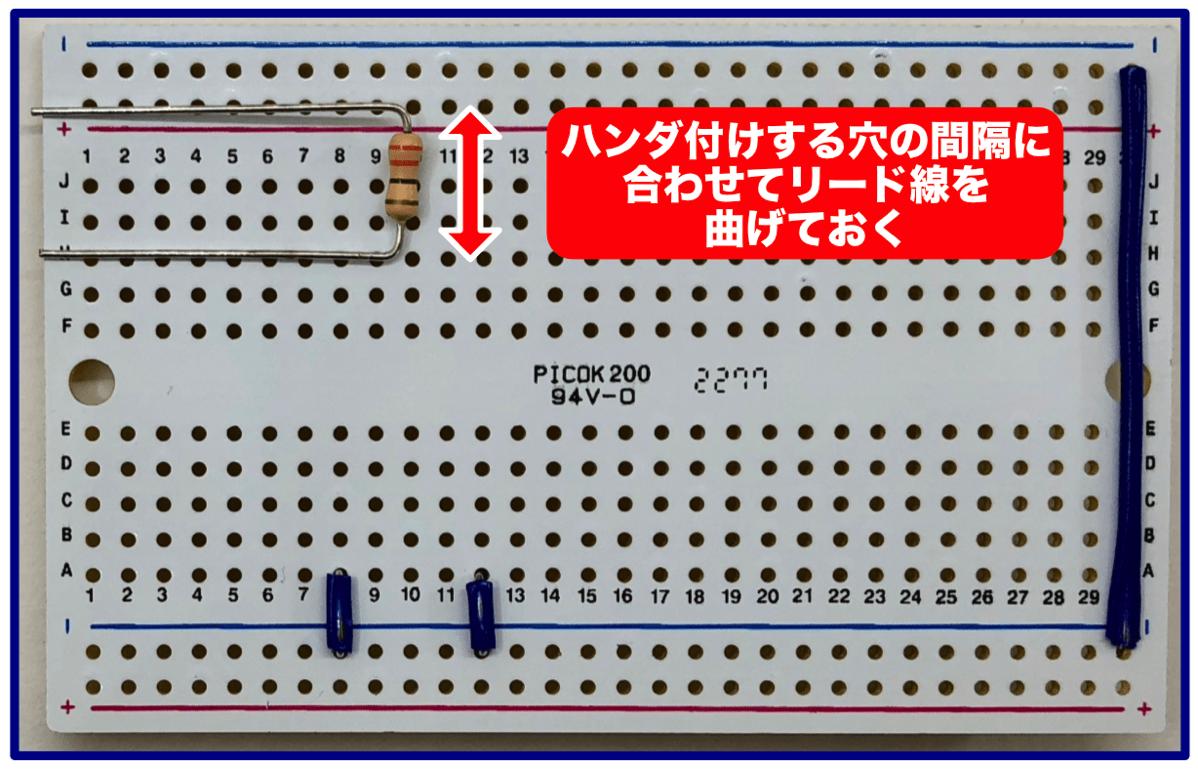 Pic practice 7 resistor prepraration