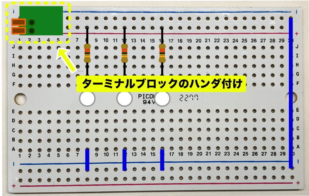 Pic practice 7 terminal block position