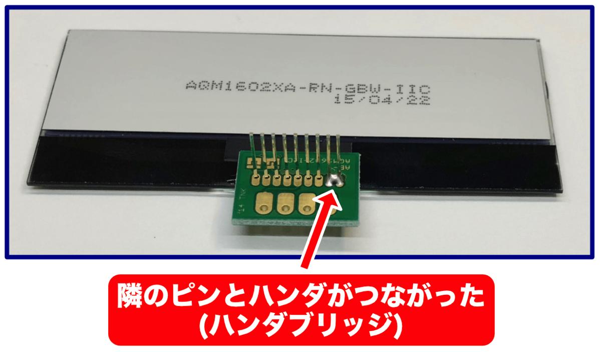 Pic practice 9 lcd soldering bridge
