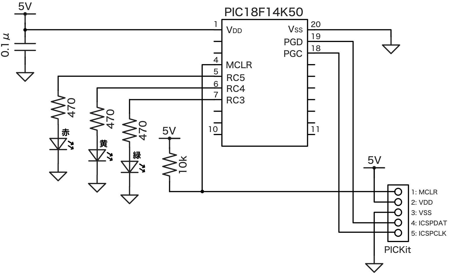 PICマイコン電源回路図