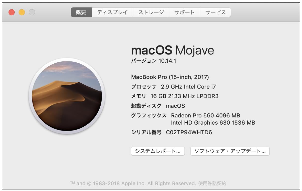 このMacについてダイアログ