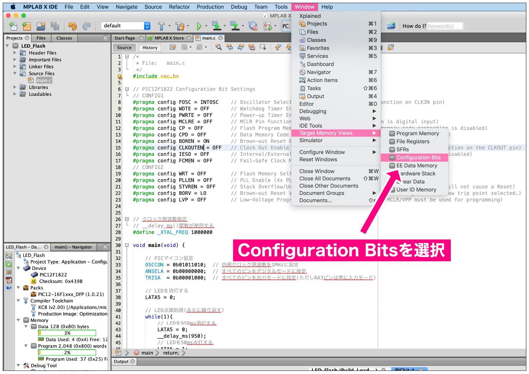 Configuration Bitsメニュー