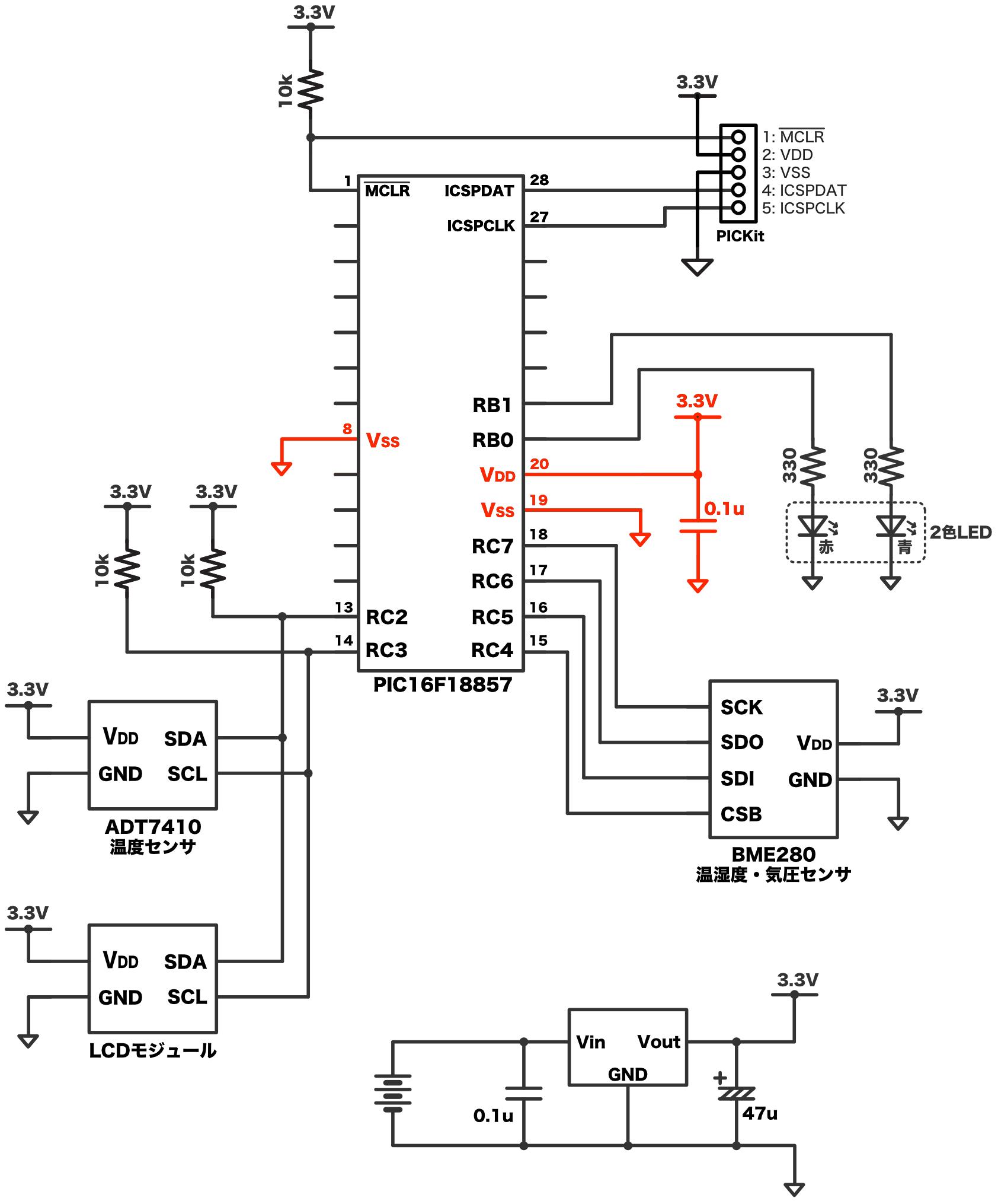 電源接続回路