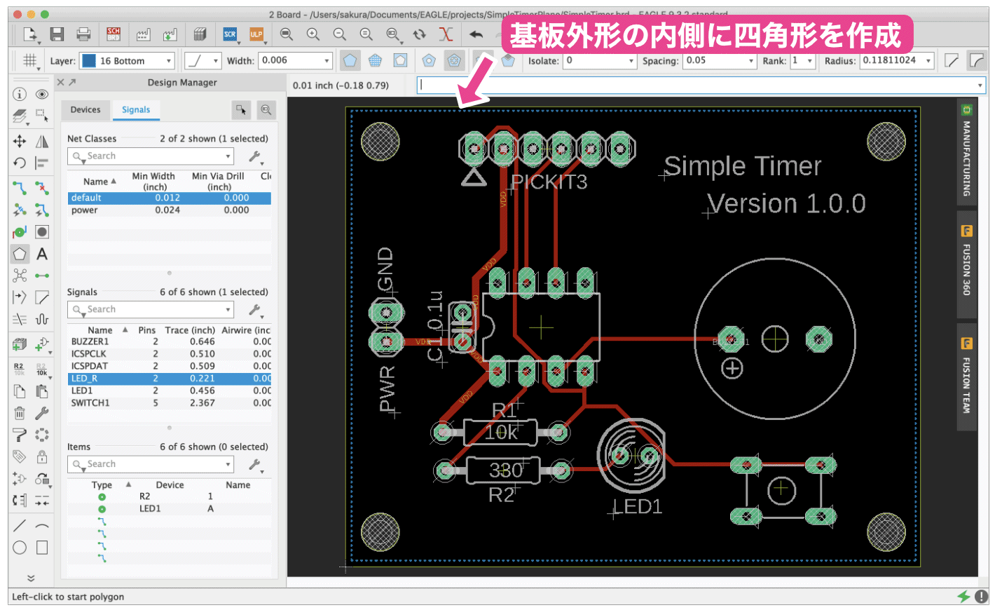 Autodesk EAGLEベタパターン作成従来方法-3