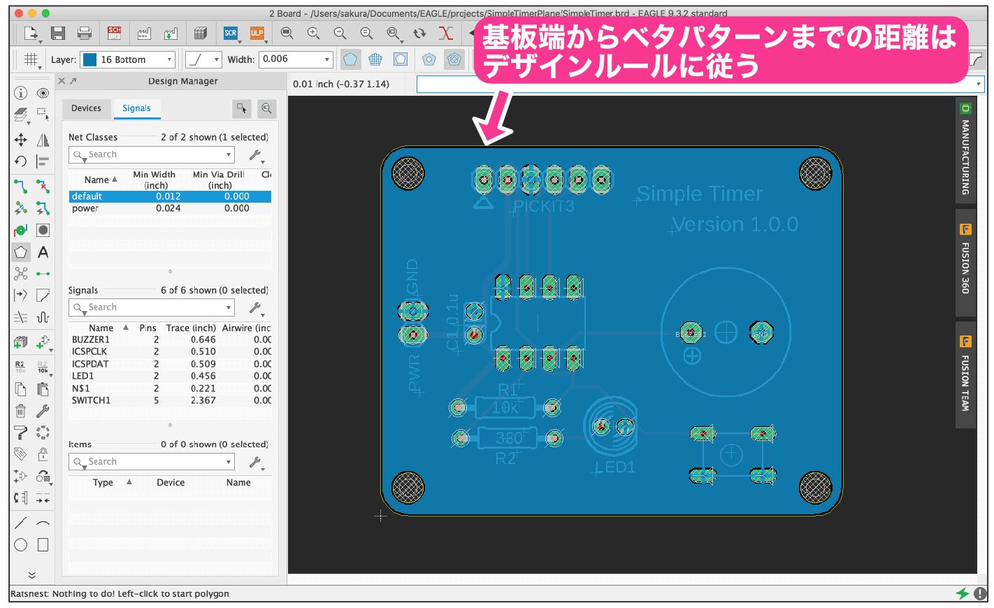 AutodeskEAGLEベタパターク作成新方法1-2