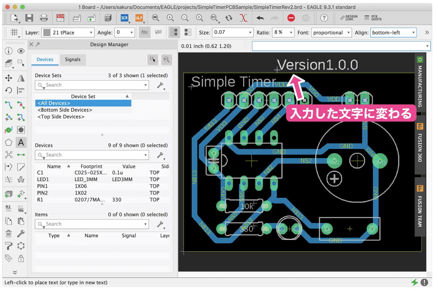 Autodesk EAGLEテキスト入力ステップ2
