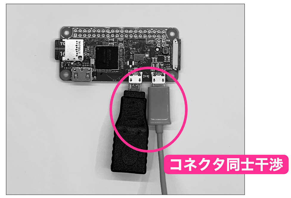 Raspberry Pi Zeroシリーズコネクタ干渉