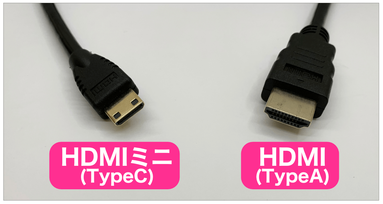 HDMI-HDMIミニケーブル