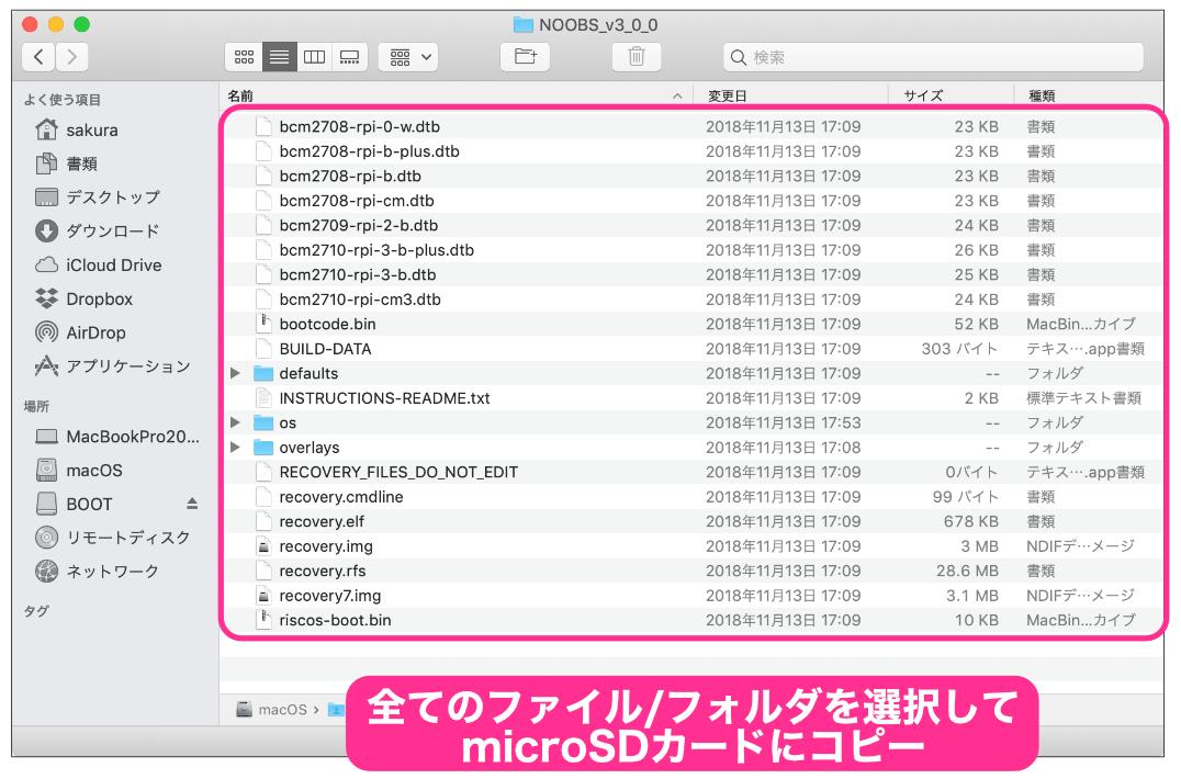 NOOBS解凍ファイルのコピー