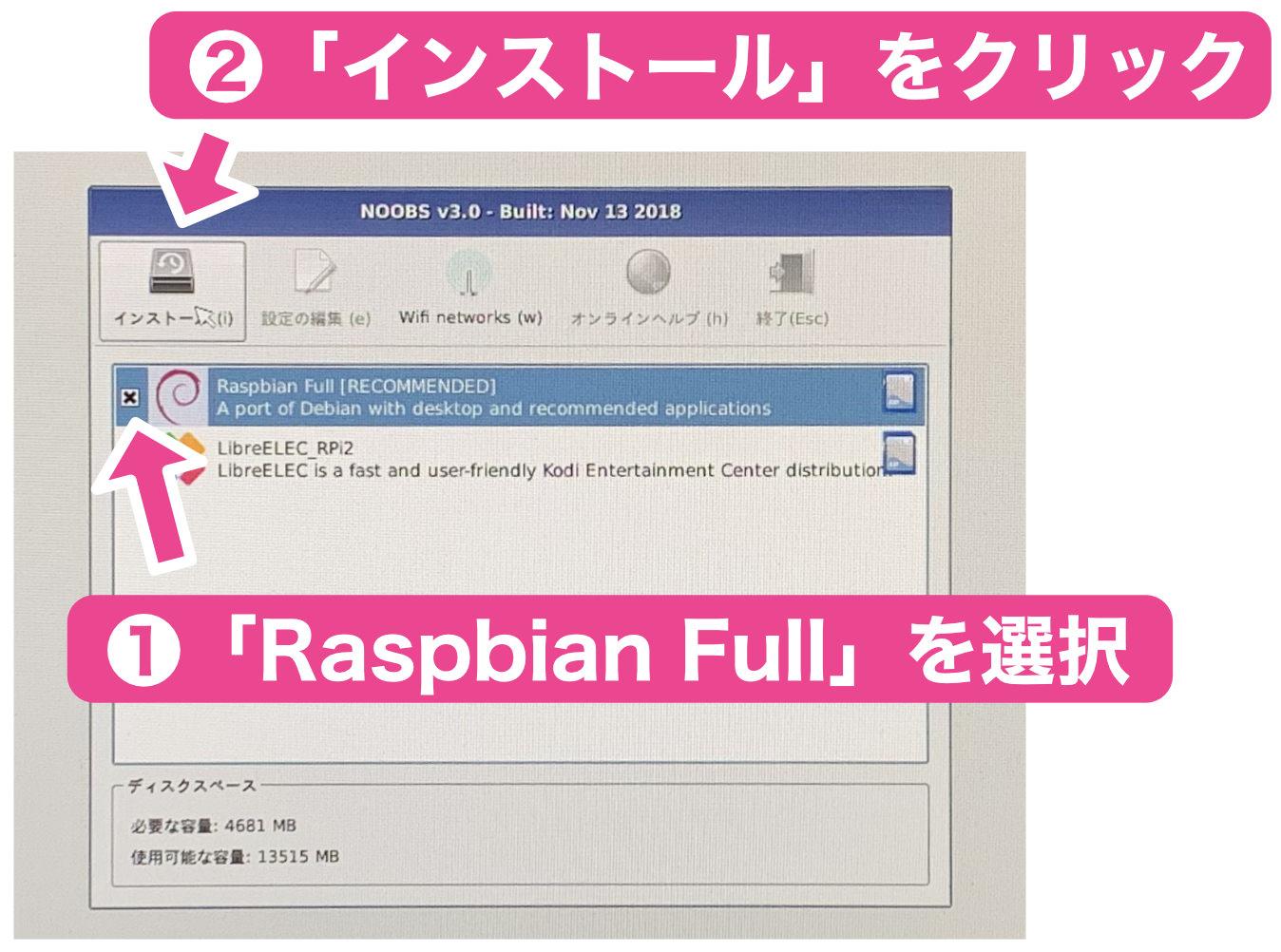 Raspbianインストールステップ4