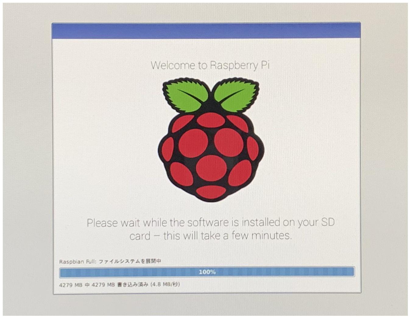Raspbianインストールステップ7