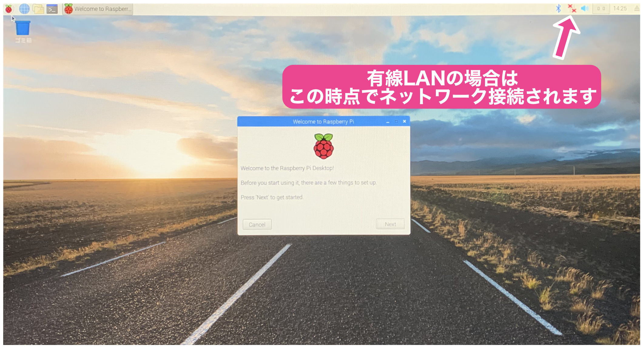 Raspbianセットアップ1