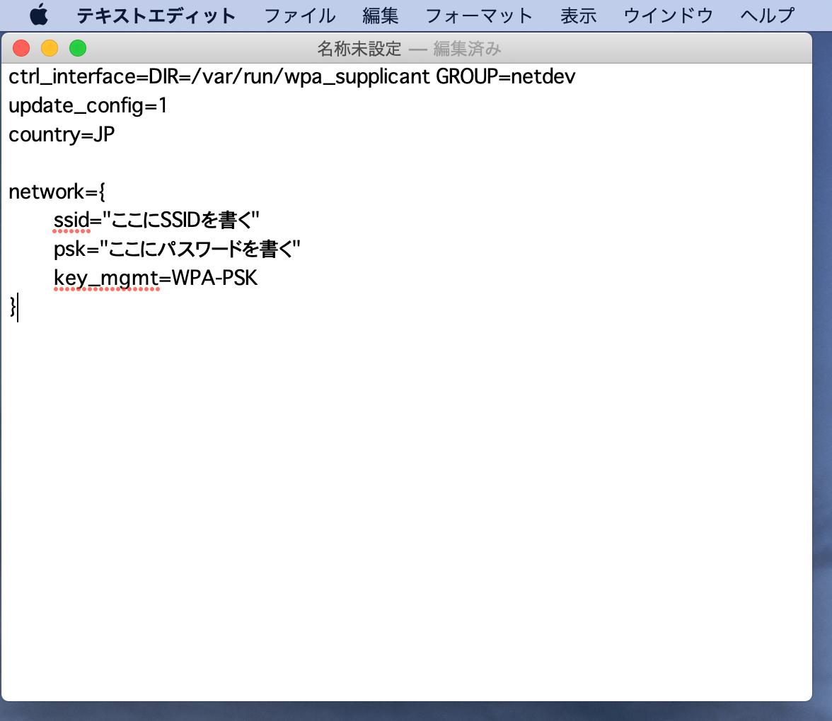 テキストエディットwpa_supplicantファイル