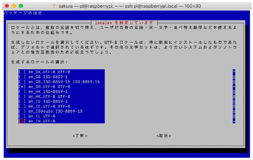 raspi-configロケール設定3