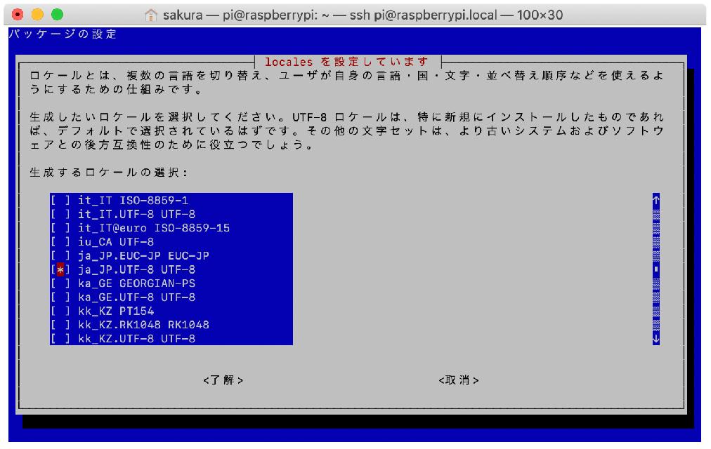raspi-configロケール設定4