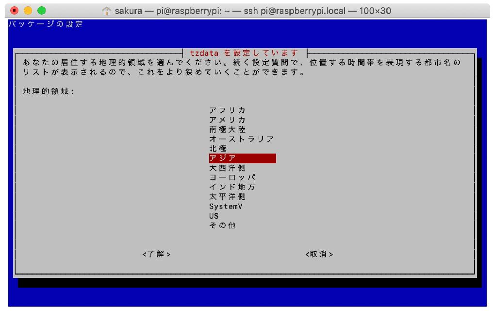 raspi-configロケール設定2