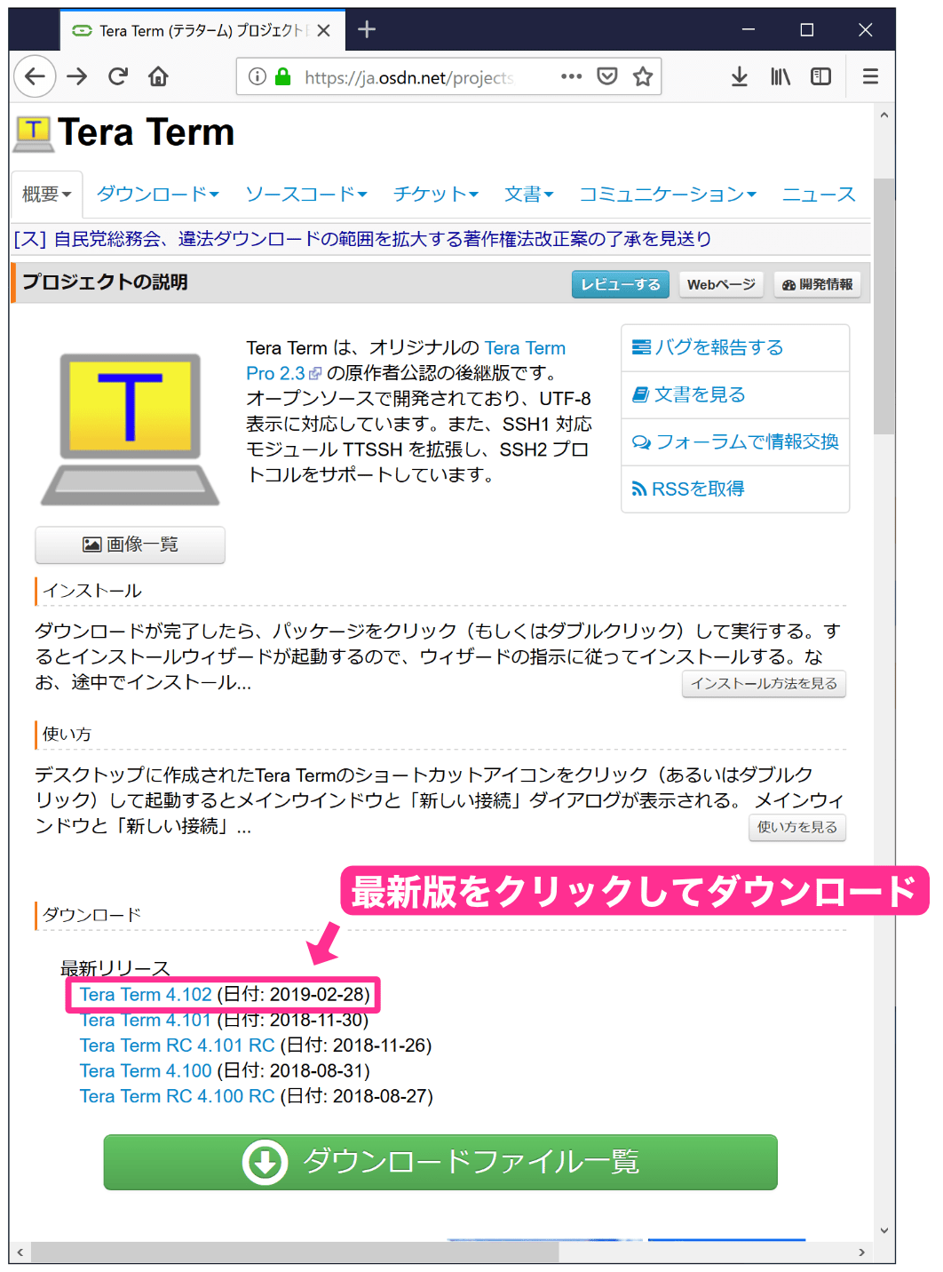 TeraTermダウンロードページ